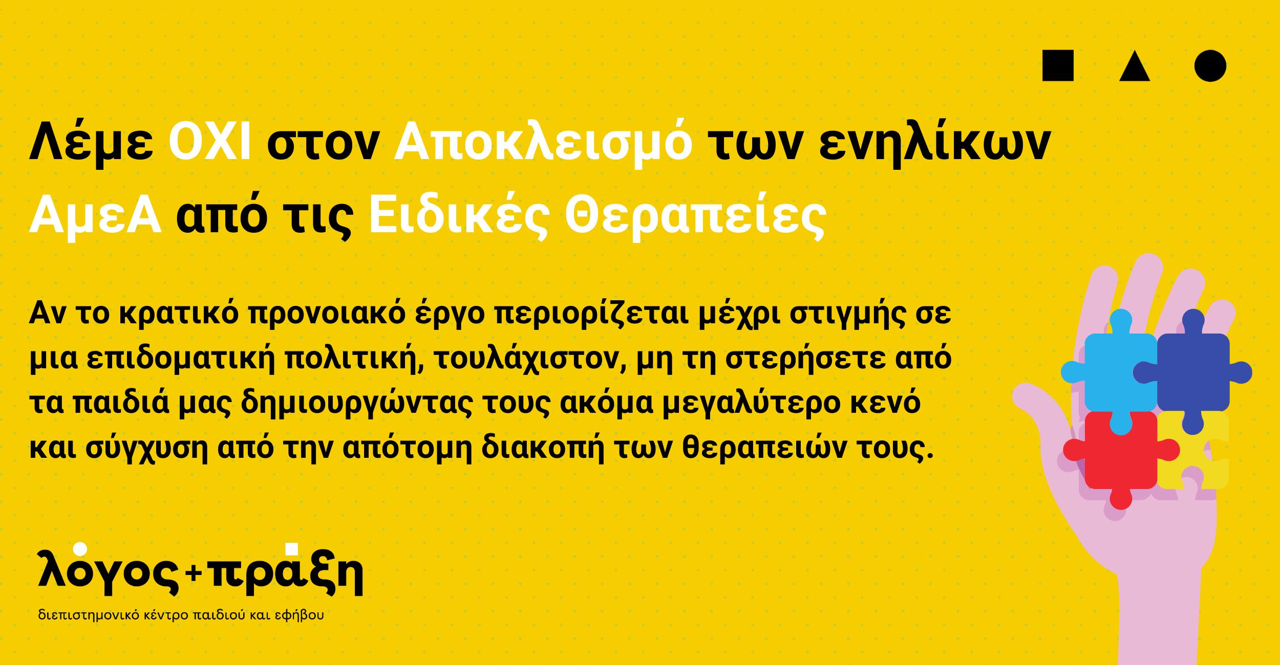 Για πρώτη φορά 79 φορείς και συλλογικότητες από όλη την Ελλάδα συσπειρώνονται και ΣΥΝ-υπογράφουν μία επιστολή για τις παρατηρούμενες περικοπές των ειδικών θεραπειών των ατόμων που χρήζουν ειδικής αγωγής μετά τα 18 τους έτη. Γονείς οργανωμένοι σε σωματεία, σύλλογοι γονέων/κηδεμόνων/φίλων και αρωγών ζητούν για ακόμα μία φορά το αυτονόητο… να συνεχίσουν τα παιδιά τους να ζουν με αξιοπρέπεια, με πρόσβαση στις θεραπείες που χρειάζονται.