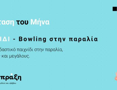 """Η πρόταση του μήνα – Παιχνίδι """"Bowling στην παραλία"""""""